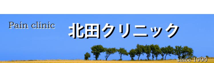 北田クリニック―PainClinic